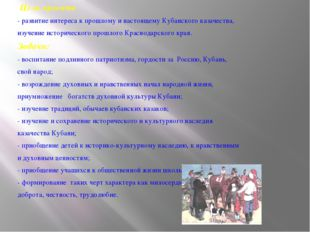 Цель проекта - развитие интереса к прошлому и настоящему Кубанского казачест