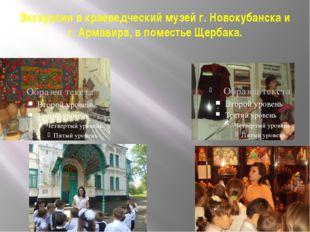 Экскурсии в краеведческий музей г. Новокубанска и г. Армавира, в поместье Щер