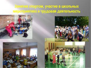 Занятия спортом, участие в школьных мероприятиях и трудовая деятельность