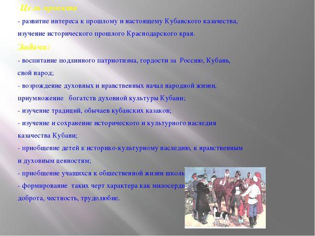 Цель проекта - развитие интереса к прошлому и настоящему Кубанского казачест...