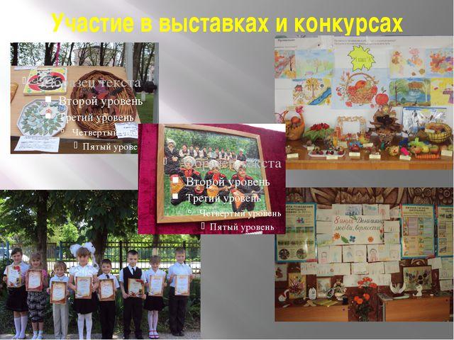 Участие в выставках и конкурсах