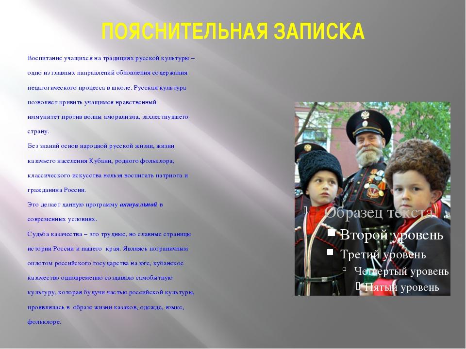 ПОЯСНИТЕЛЬНАЯ ЗАПИСКА Воспитание учащихся на традициях русской культуры – одн...