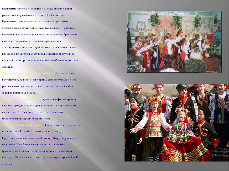Программа проекта «Традиции и быт кубанских казаков рассчитана на учащихся 7...