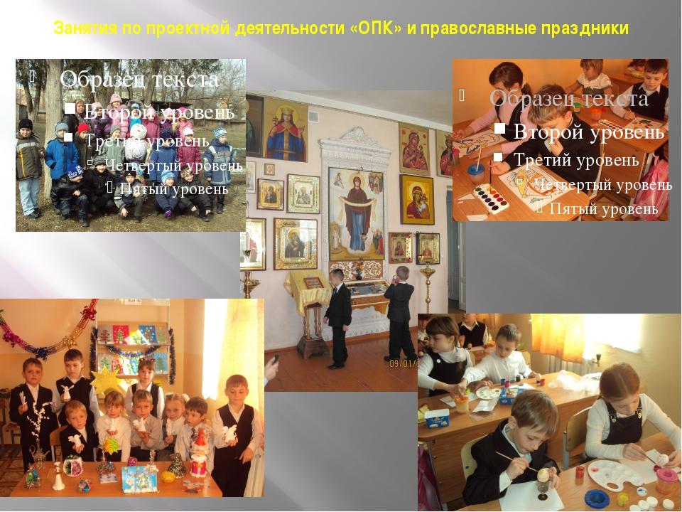 Занятия по проектной деятельности «ОПК» и православные праздники