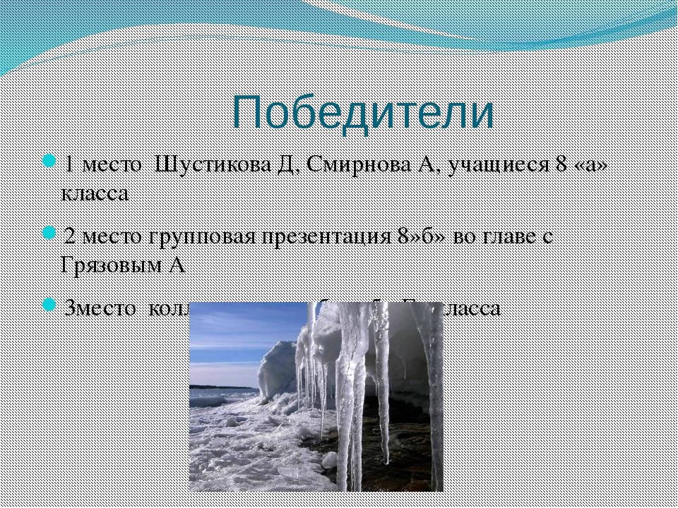 Победители 1 место Шустикова Д, Смирнова А, учащиеся 8 «а» класса 2 место гр...