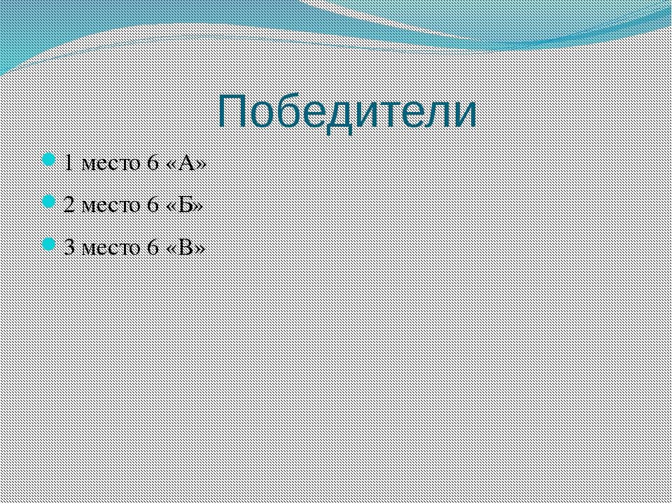 Победители 1 место 6 «А» 2 место 6 «Б» 3 место 6 «В»
