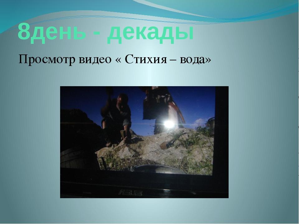 8день - декады Просмотр видео « Стихия – вода»