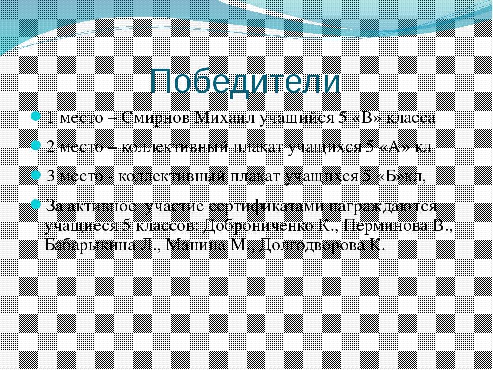 Победители 1 место – Смирнов Михаил учащийся 5 «В» класса 2 место – коллекти...