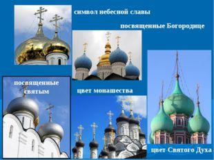 символ небесной славы посвященные Богородице цвет Святого Духа посвященные св