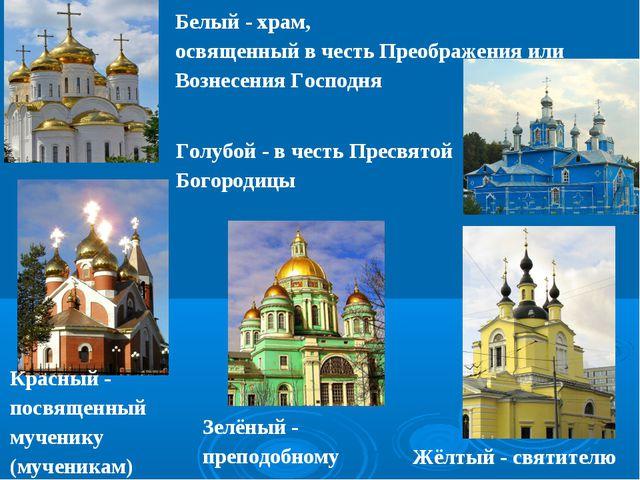 Жёлтый - святителю Белый - храм, освященный в честь Преображения или Вознесен...