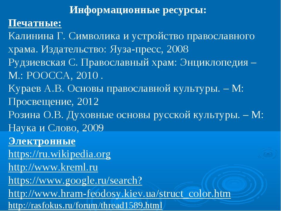 Информационные ресурсы: Печатные: Калинина Г. Символика и устройство правосла...