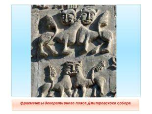 фрагменты декоративного пояса Дмитровского собора