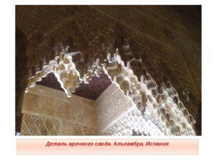 Деталь арочного свода. Альгамбра. Испания