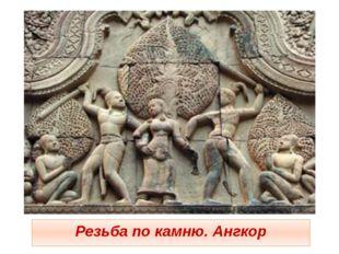 Резьба по камню. Ангкор