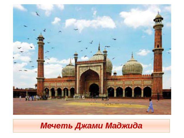 Мечеть Джами Маджида