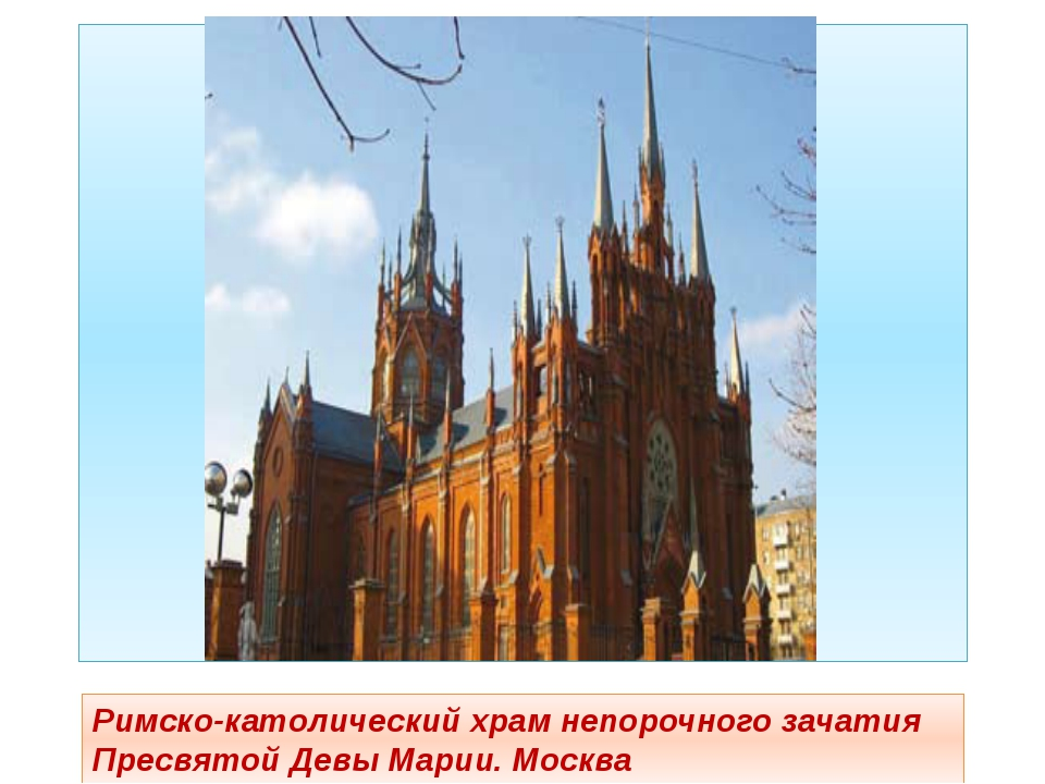 Римско-католический храм непорочного зачатия Пресвятой Девы Марии. Москва