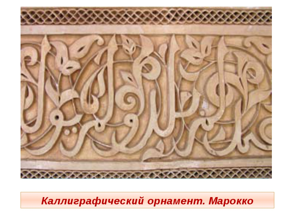 Каллиграфический орнамент. Марокко