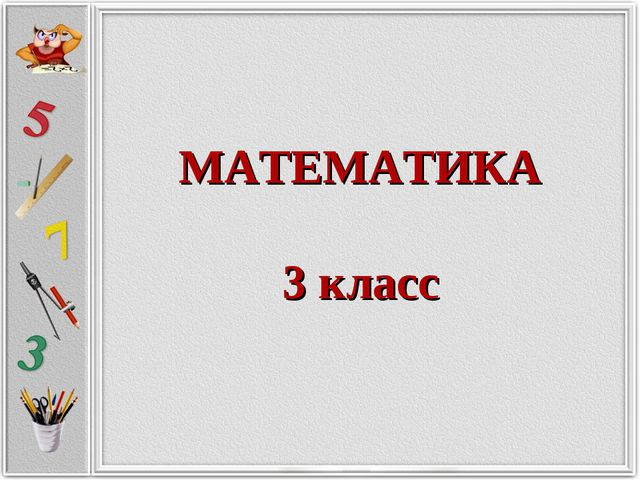 МАТЕМАТИКА 3 класс МАТЕМАТИКА 3 класс