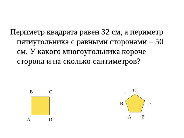 Периметр квадрата равен 32 см, а периметр пятиугольника с равными сторонами –...