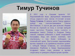 Тимур Тучинов В 2012 году в Лондоне прошли XIV Паралимпийские игры. Двукратны