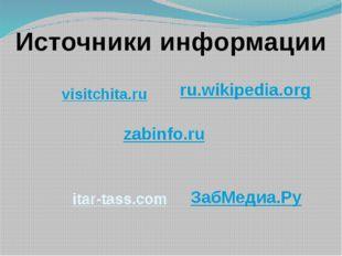 zabinfo.ru ru.wikipedia.org ЗабМедиа.Ру Источники информации visitchita.ru it