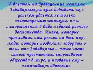 В богатом на драгоценные металлы Забайкальском крае добывать их с успехом уда