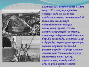 Состоялись первые игры в 1896 году. И с тех пор каждые четыре года по планете