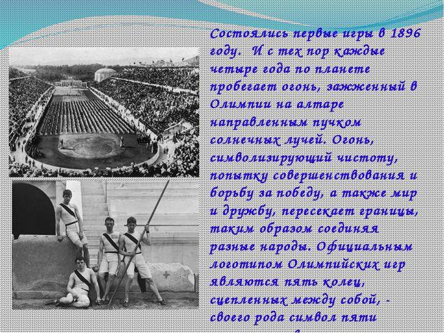 Состоялись первые игры в 1896 году. И с тех пор каждые четыре года по планете...