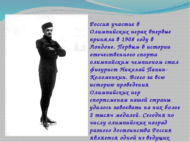 Россия участие в Олимпийских играх впервые приняла в 1908 году в Лондоне. Пер...