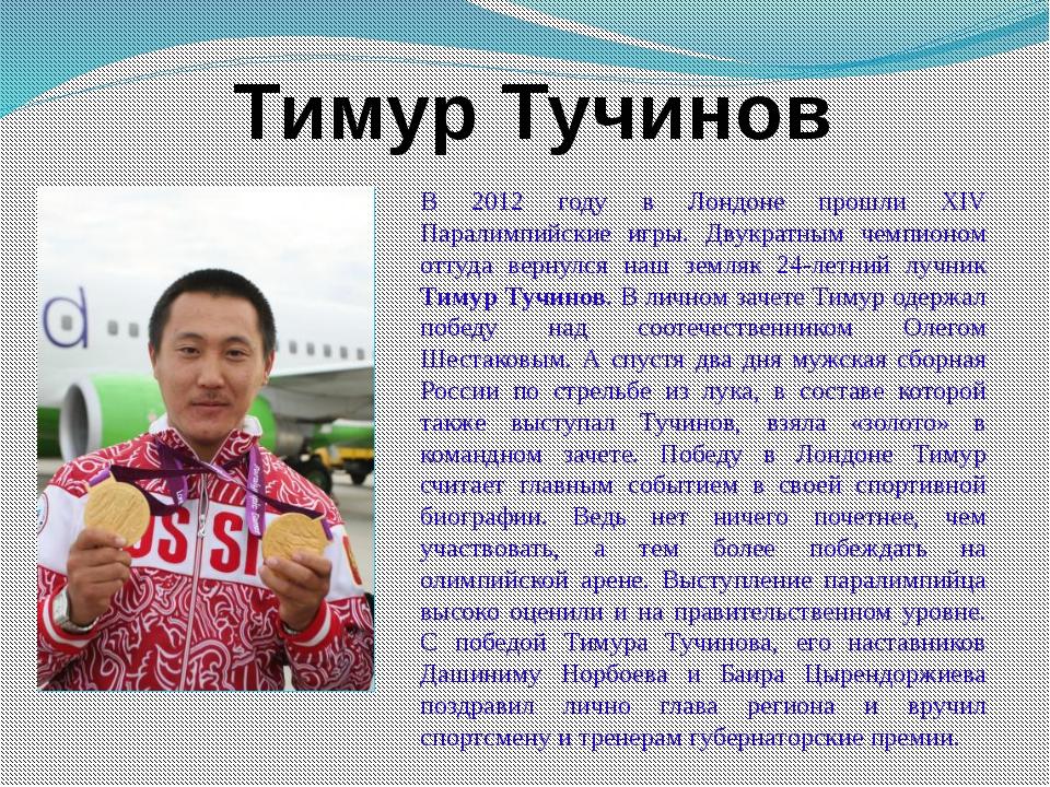 Тимур Тучинов В 2012 году в Лондоне прошли XIV Паралимпийские игры. Двукратны...