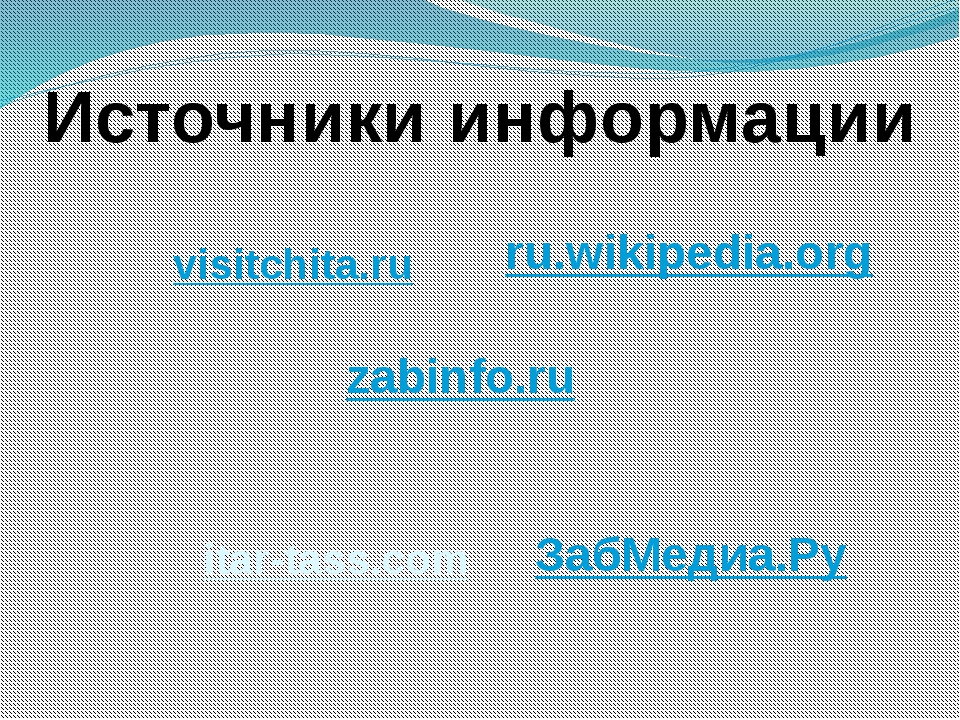 zabinfo.ru ru.wikipedia.org ЗабМедиа.Ру Источники информации visitchita.ru it...