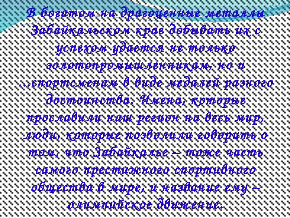 В богатом на драгоценные металлы Забайкальском крае добывать их с успехом уда...
