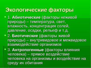 Экологические факторы 1. Абиотические (факторы неживой природы) – температура