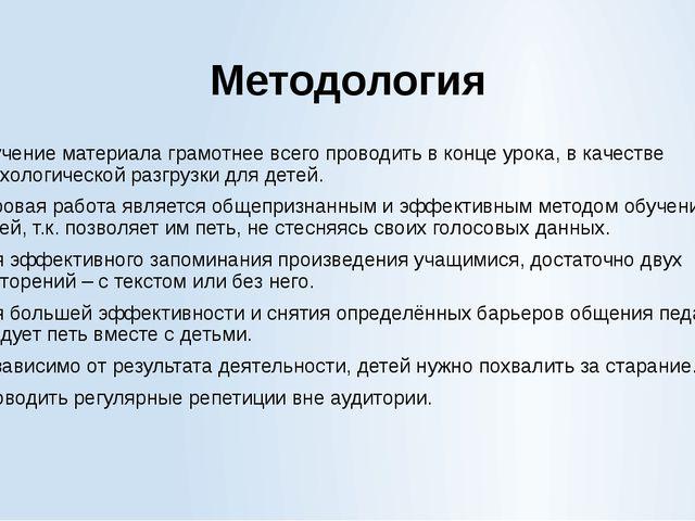 Методология Изучение материала грамотнее всего проводить в конце урока, в кач...