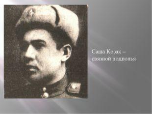 Саша Козак – связной подполья