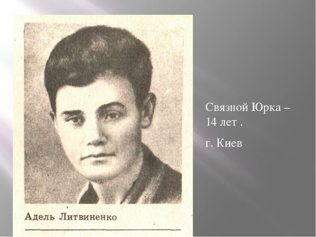 Связной Юрка – 14 лет . г. Киев