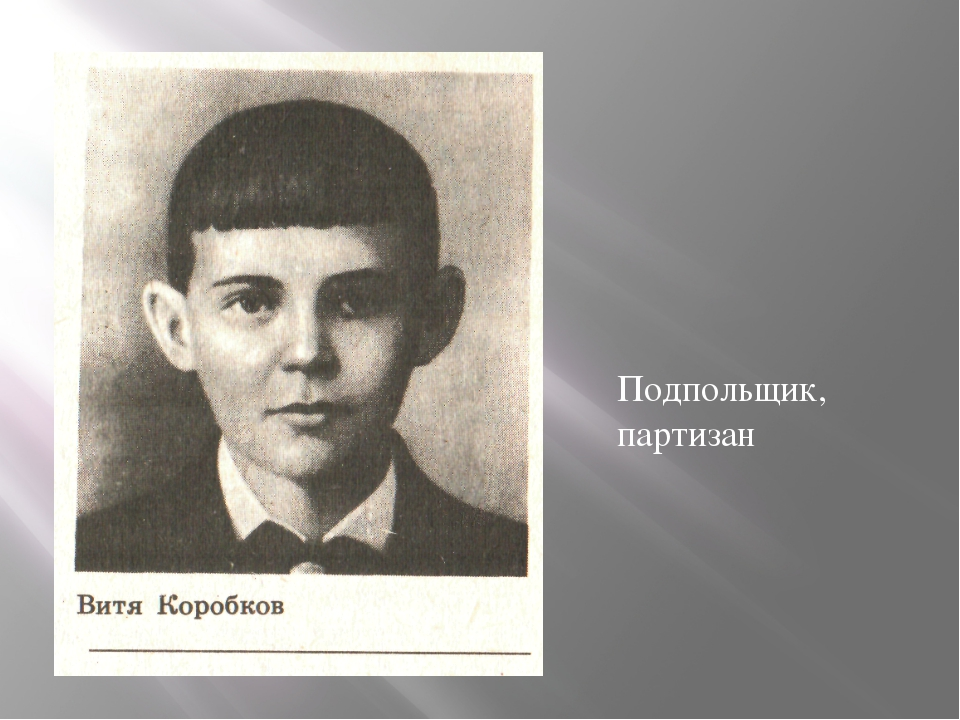 Подпольщик, партизан