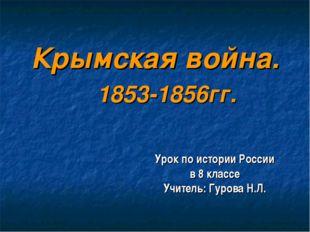 Крымская война. 1853-1856гг. Урок по истории России в 8 классе Учитель: Гуров