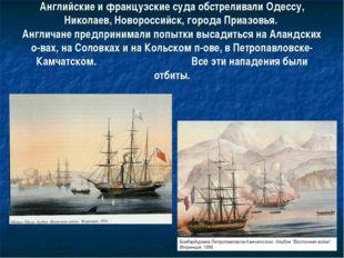 Английские и французские суда обстреливали Одессу, Николаев, Новороссийск, го