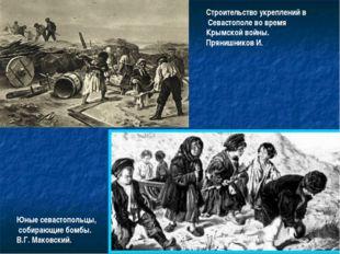 Строительство укреплений в Севастополе во время Крымской войны. Прянишников И