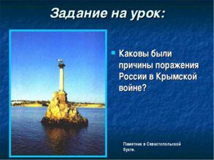 Задание на урок: Каковы были причины поражения России в Крымской войне? Памят