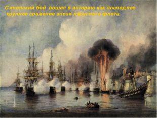 Синопский бой вошел в историю как последнее крупное сражение эпохи парусного