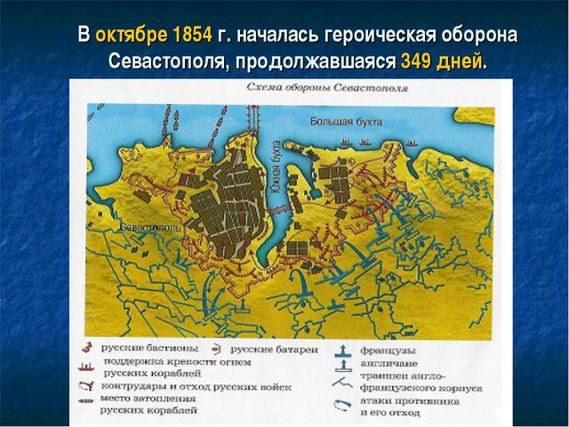 В октябре 1854 г. началась героическая оборона Севастополя, продолжавшаяся 34...