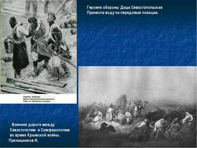 Военная дорога между Севастополем и Симферополем во время Крымской войны. Пр...