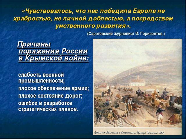 «Чувствовалось, что нас победила Европа не храбростью, не личной доблестью, а...