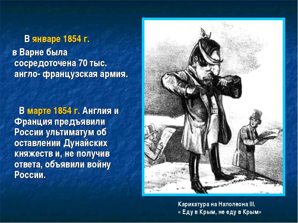 В январе 1854 г. в Варне была сосредоточена 70 тыс. англо- французская армия...