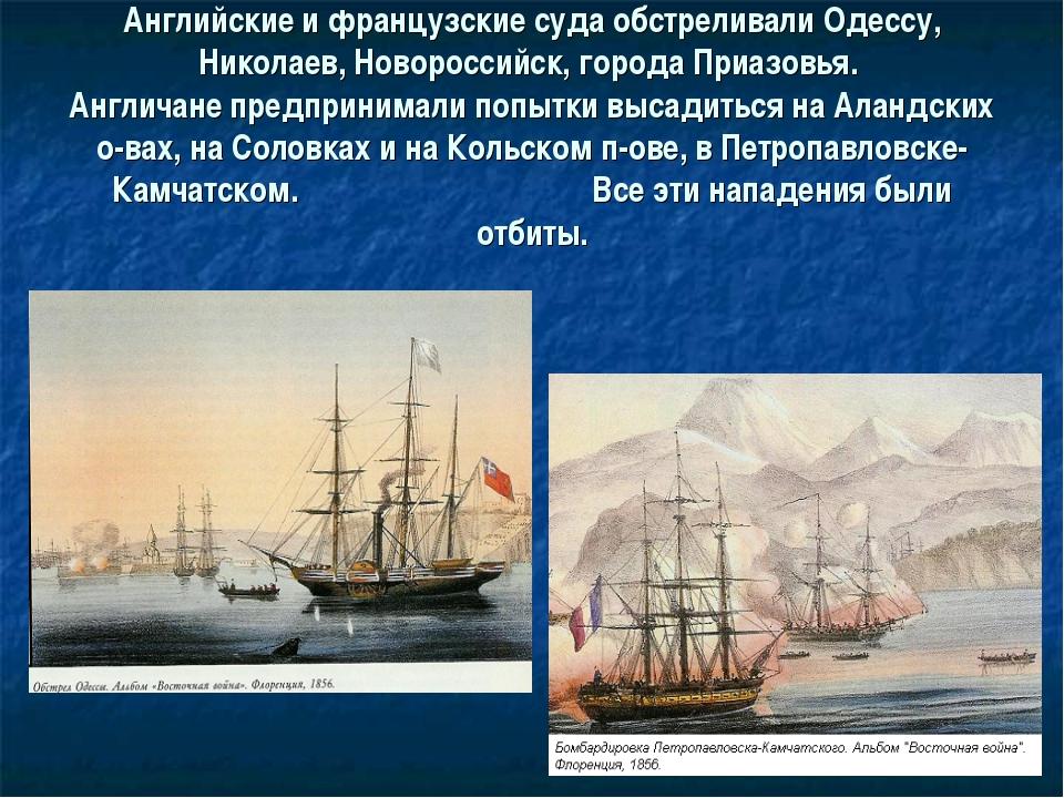 Английские и французские суда обстреливали Одессу, Николаев, Новороссийск, го...