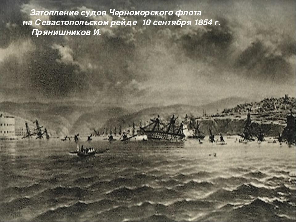 Затопление судов Черноморского флота на Севастопольском рейде 10 сентября 18...