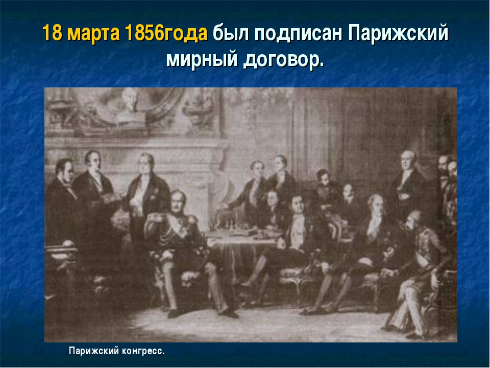 18 марта 1856года был подписан Парижский мирный договор. Парижский конгресс.