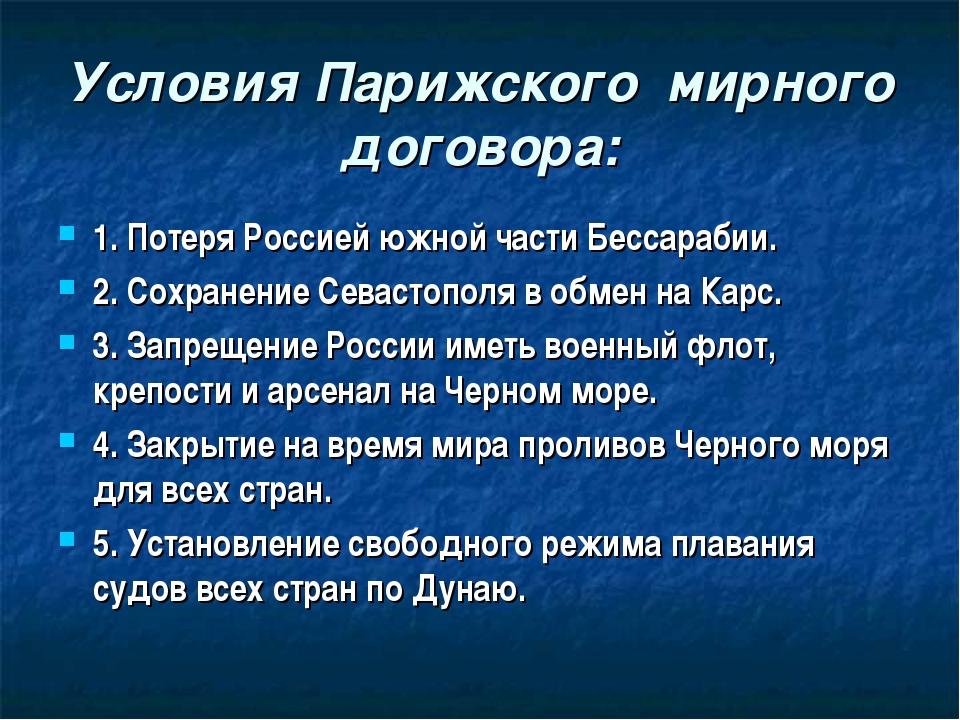 Условия Парижского мирного договора: 1. Потеря Россией южной части Бессарабии...